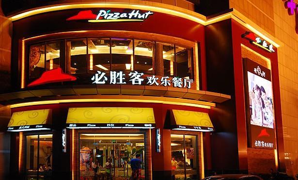 PizzaHutChina