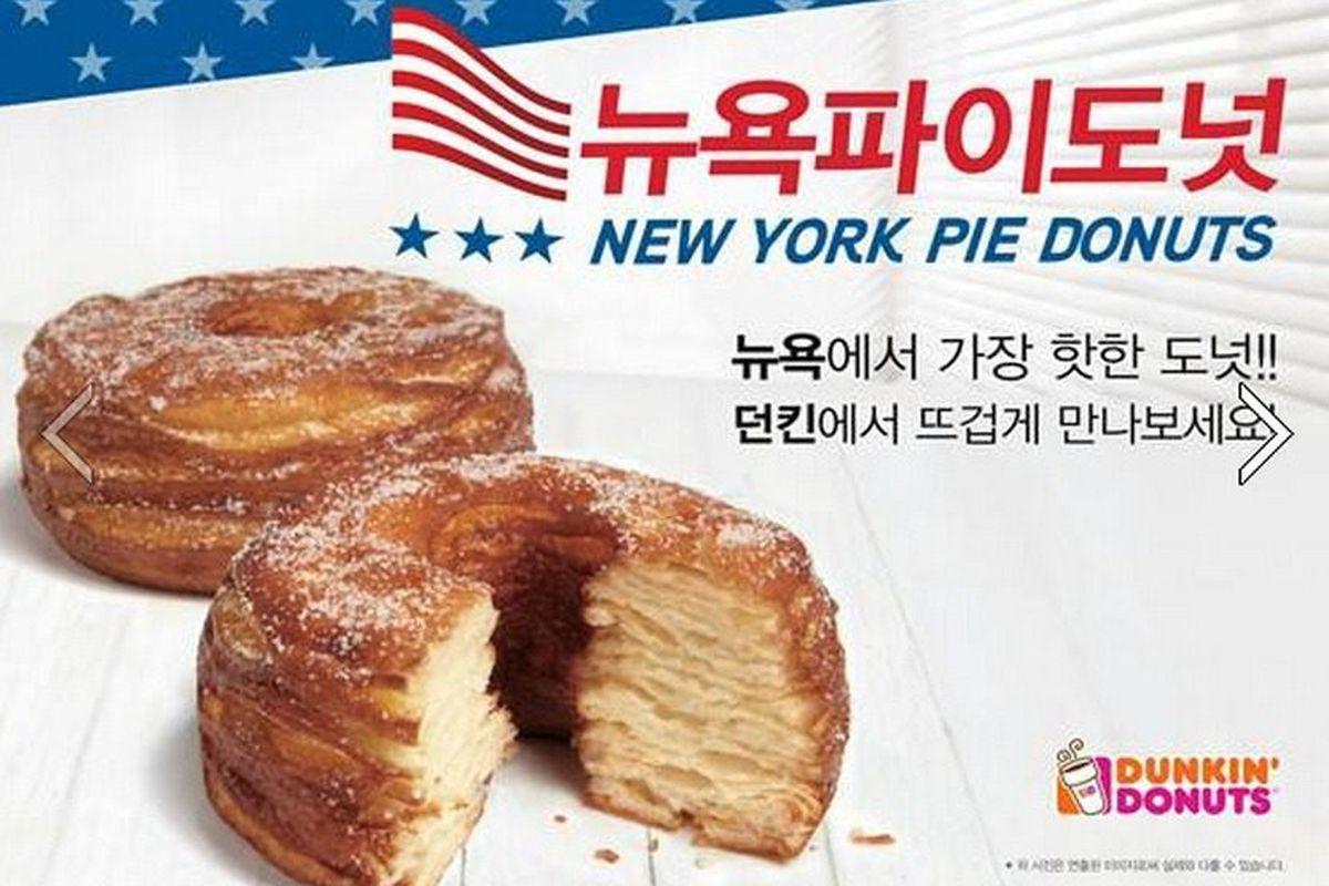 korea dunkin