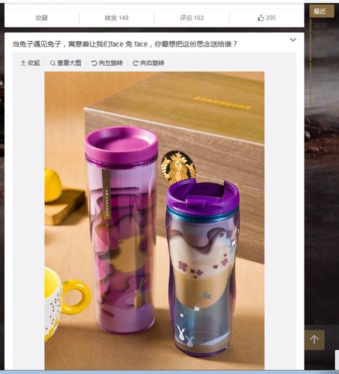 starbucks-weibo-chinese-flasks