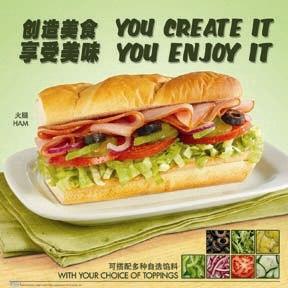 sub-china