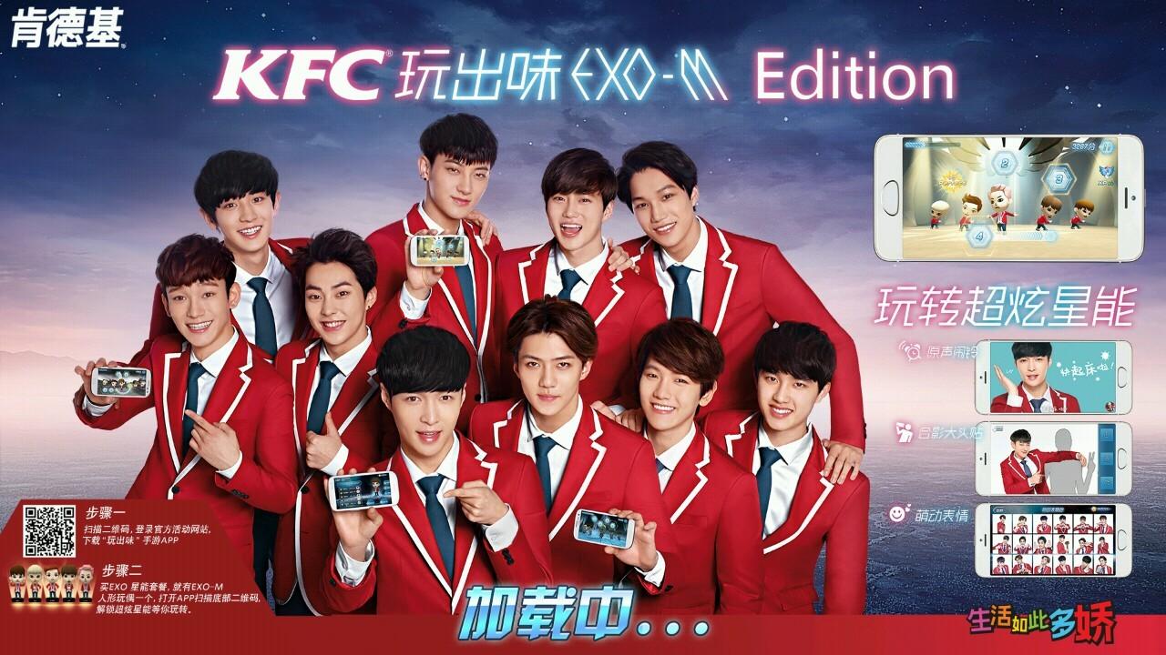 KFC China celebrities