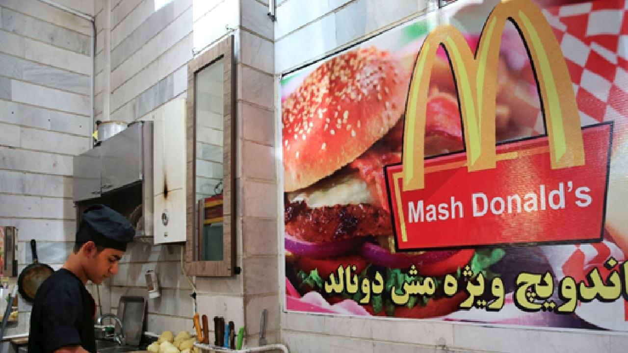 McDonalds Fails Iran