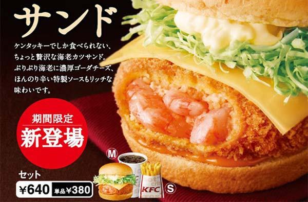KFCB Shrimp