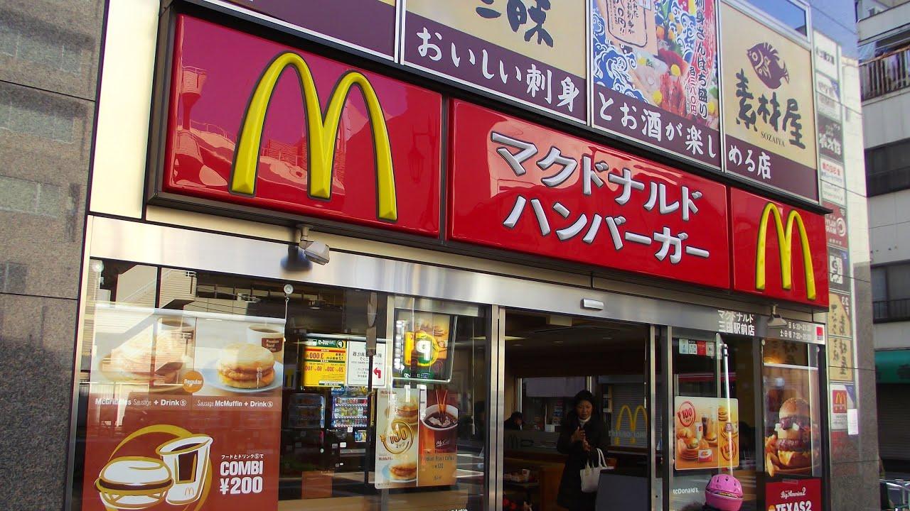 Japanese-McDonald's