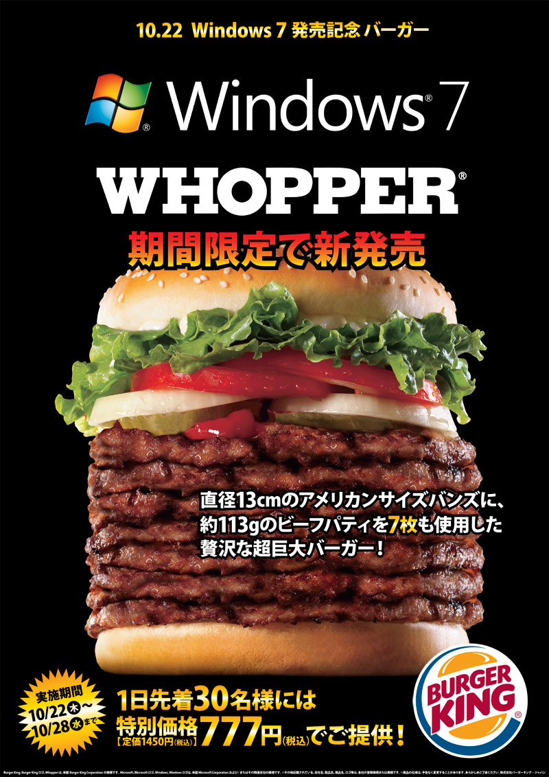 Windows 7 Whopper with Japanese text