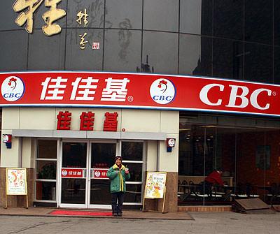 confucius-cbc