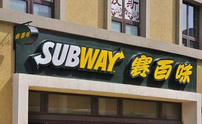 subway-china-406-1