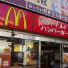 A McDonald's restaurant in Japan